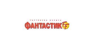 Брошура Фантастико – 4-10 февруари 2016